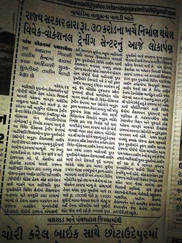 Lokarpan Samaroh @ 27.February.2016 of VIVEC published in Gujarat Mitra News on 28.2.2016