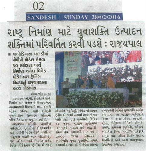 Lokarpan Samaroh @ 27.February.2016 of VIVEC published in Sandesh News on 28.2.2016
