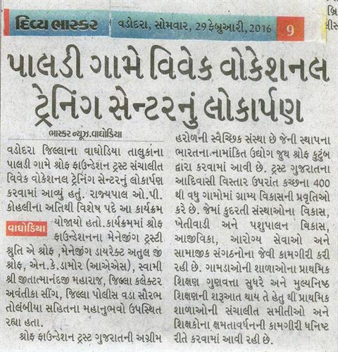Lokarpan Samaroh @ 27.February.2016 of VIVEC published in Divya Bhaskar on 29.2.2016